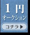 1円オークションはこちら